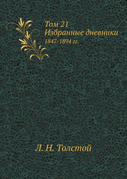 Л. Н. Толстой Том 21. Избранные дневники 1847-1894 гг.