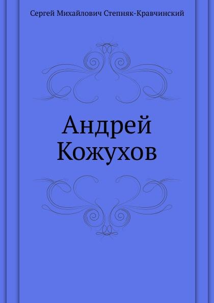 С.М. Степняк-Кравчинский Андрей Кожухов