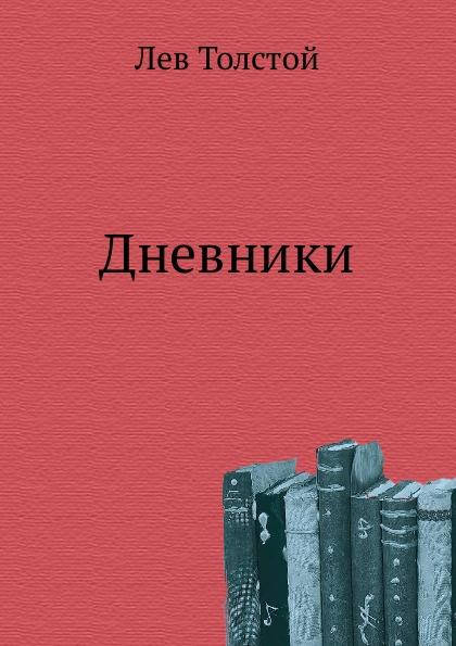 Л. Н. Толстой Дневники