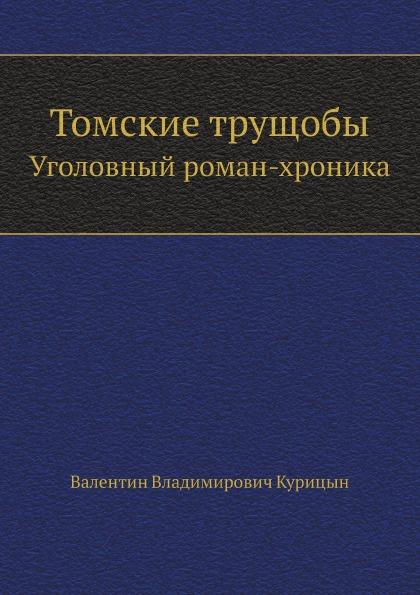 В.В. Курицын Томские трущобы. Уголовный роман-хроника