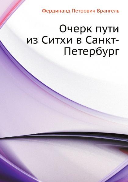 Ф.П. Врангель Очерк пути из Ситхи в Санкт-Петербург