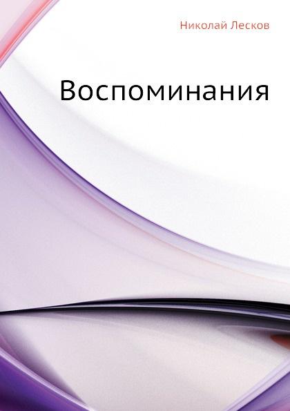 Н. Лесков Воспоминания н лесков воспоминания
