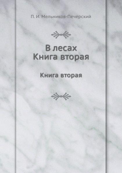 П.И. Мельников-Печерский В лесах. Книга вторая мельников в жизнь кино