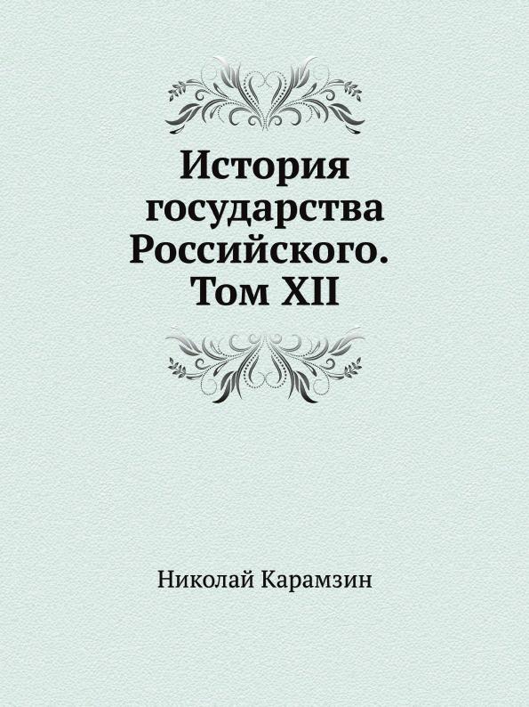 Н. Карамзин История государства Российского. Том XII