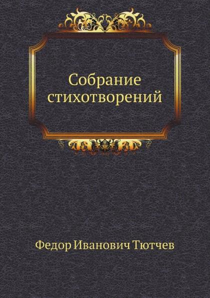 Ф. Тютчев Собрание стихотворений