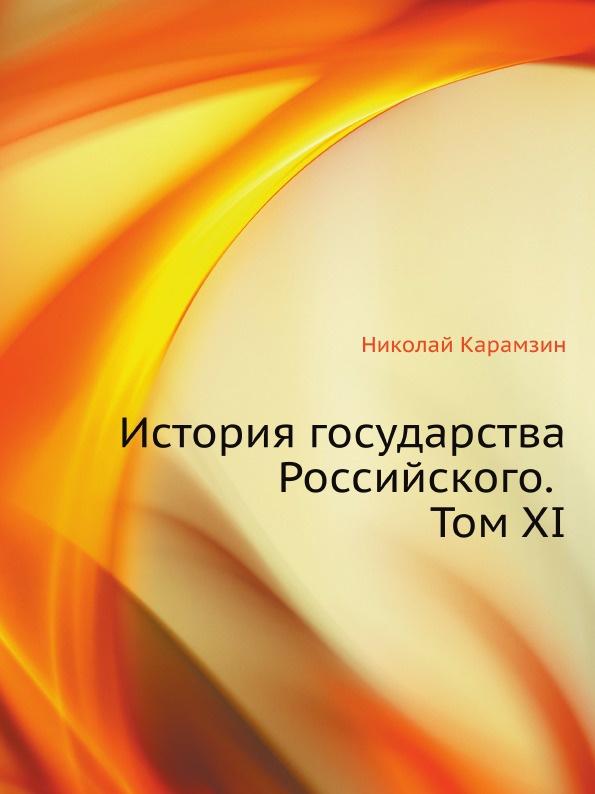 Н. Карамзин История государства Российского. Том XI