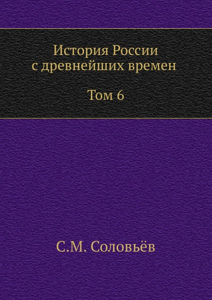 С. М. Соловьёв История России с древнейших времен (Том 6)