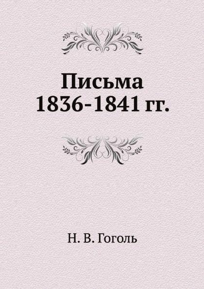 Н. Гоголь Письма 1836.1841 годов