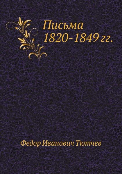 Ф. Тютчев Письма 1820-1849 гг.