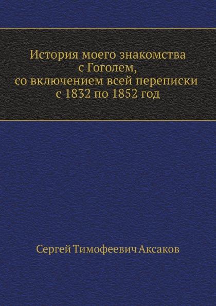 С. Аксаков История моего знакомства с Гоголем,со включением всей переписки с 1832 по 1852 год