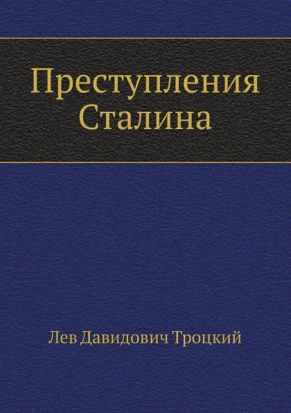 Л.Д. Троцкий Преступления Сталина