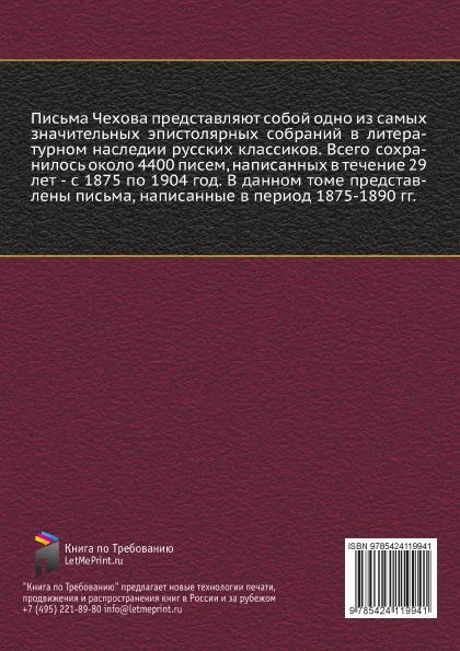 Антон Павлович Чехов. А.П. Чехов. Письма 1875-1890 гг. 0x0