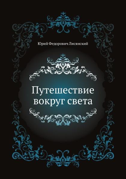 Ю.Ф. Лисянский Путешествие вокруг света