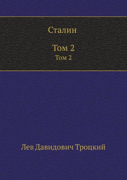 Л.Д. Троцкий Сталин. Том 2