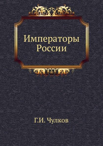 Г. Чулков Императоры России георгий чулков поэт воин