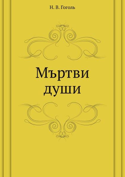 Н. Гоголь Мъртви души