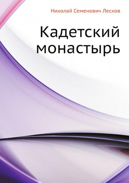 Н. Лесков Кадетский монастырь лесков н кадетский монастырь