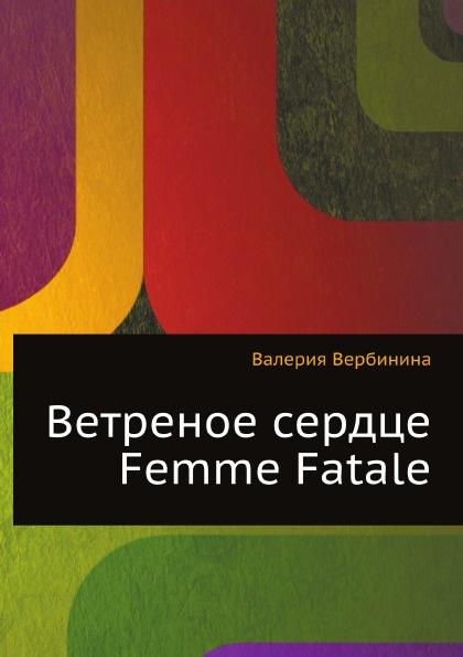 В. Вербинина Ветреное сердце Femme Fatale