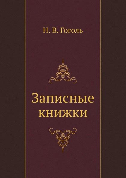 Н. Гоголь Записные книжки