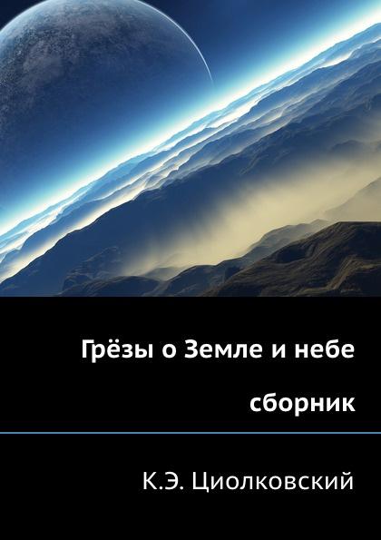 Гр.зы о Земле и небе (сборник)