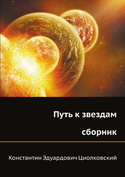 Путь к звездам (сборник)