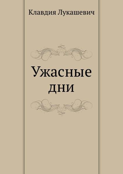 К.В. Лукашевич Ужасные дни лукашевич к в дядюшка флейтист повести