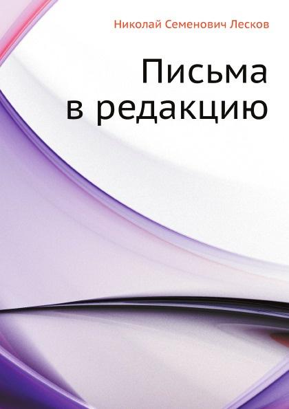 Н. Лесков Письма в редакцию