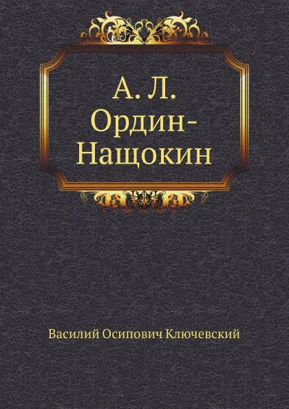В. О. Ключевский А. Л. Ордин-Нащокин
