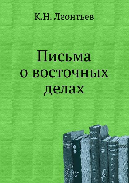 К.Н. Леонтьев Письма о восточных делах константин леонтьев о всемирной любви