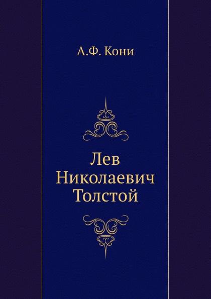 А.Ф. Кони Л. Н. Толстой