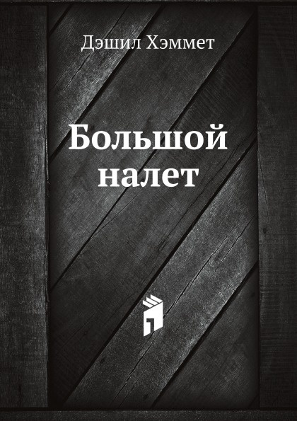 Д. Хэммет Большой налет