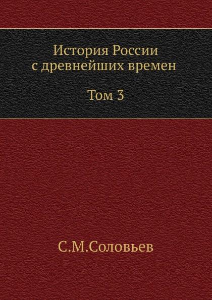 С. М. Соловьёв История России с древнейших времен (Том 3)