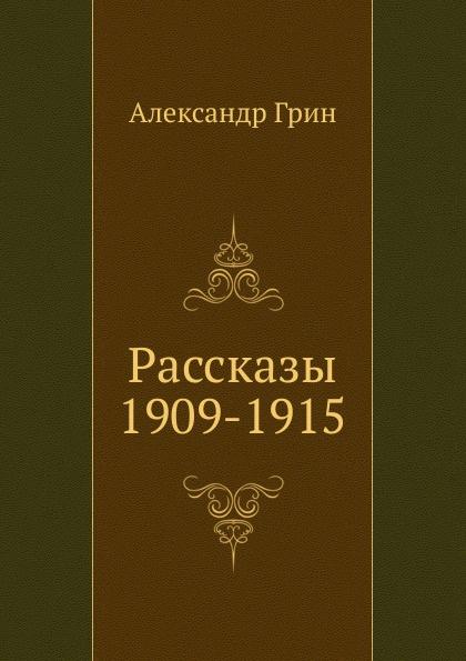 Рассказы 1909-1915