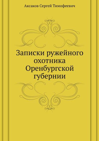 С. Аксаков Записки ружейного охотника Оренбургской губернии