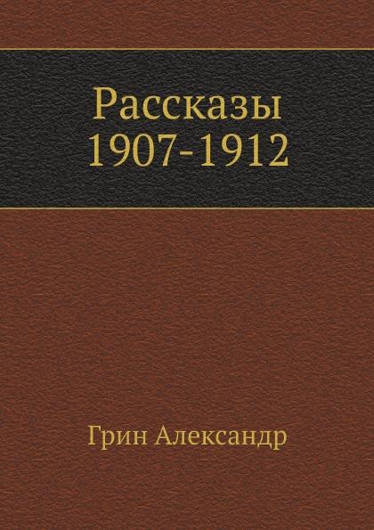 Рассказы 1907-1912