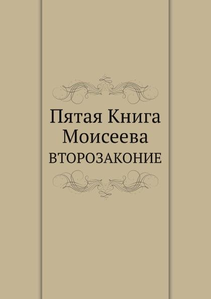 Пятая Книга Моисеева. ВТОРОЗАКОНИЕ балет игоря моисеева