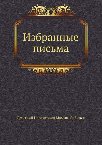 Д.Н. Мамин-Сибиряк Избранные письма natura siberica бальзам для губ мамин сибиряк бальзам для губ мамин сибиряк