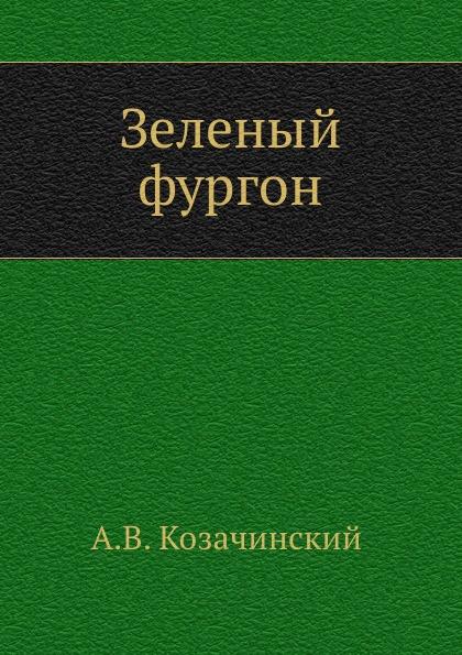 А.В. Козачинский Зеленый фургон