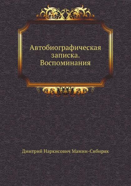 Д.Н. Мамин-Сибиряк Автобиографическая записка. Воспоминания natura siberica бальзам для губ мамин сибиряк бальзам для губ мамин сибиряк