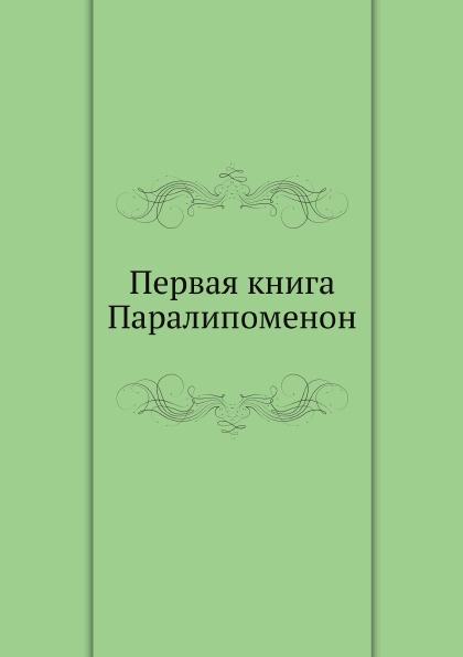 Первая книга Паралипоменон первая сотница