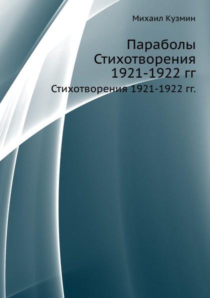 М. Кузмин Параболы. Стихотворения 1921-1922 гг. кузмин м великие поэты том 69 михаил кузмин нездешние вечера