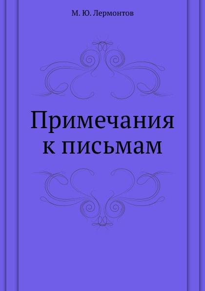 М. Ю. Лермонтов Примечания к письмам