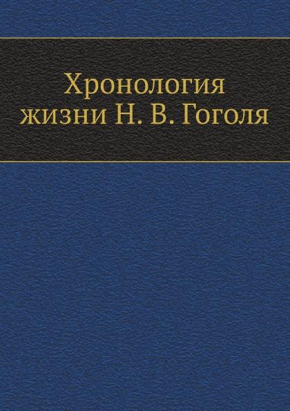 Хронология жизни Н. В. Гоголя