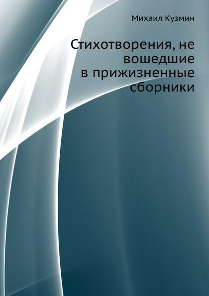 М. Кузмин Стихотворения, не вошедшие в прижизненные сборники