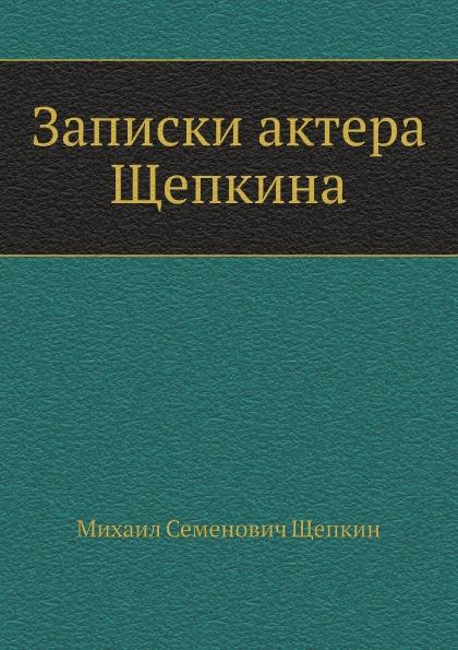 М.С. Щепкин Записки актера Щепкина