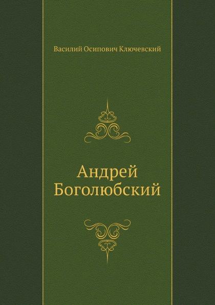 В. О. Ключевский Андрей Боголюбский
