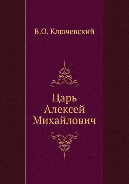 В. О. Ключевский Царь Алексей Михайлович