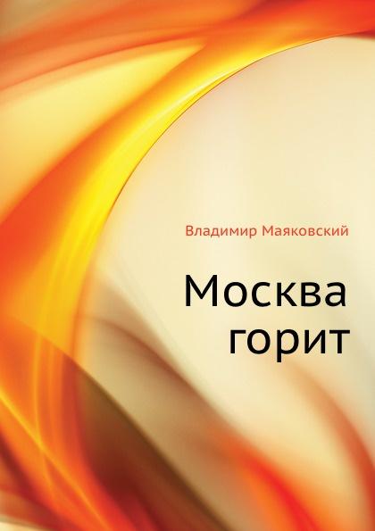 В. Маяковский Москва горит