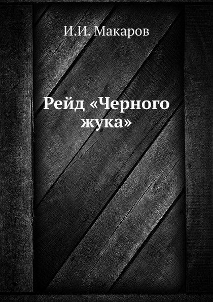 И.И. Макаров Рейд .Черного жука.