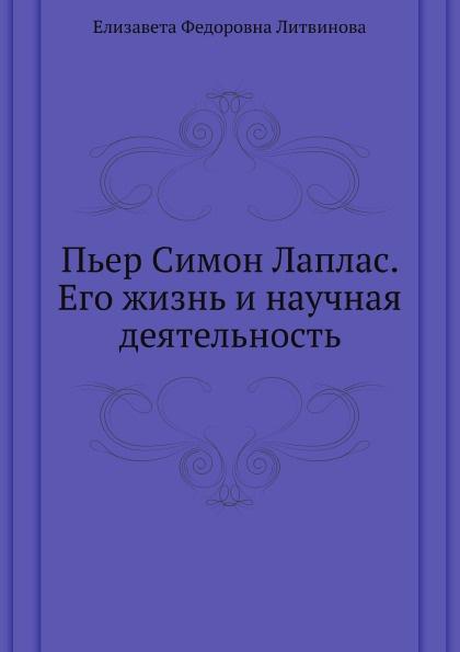 Е.Ф. Литвинова Пьер Симон Лаплас. Его жизнь и научная деятельность
